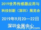 2019世界传感器应用与科技创新(深圳)展览会