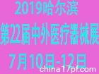 2019哈尔滨第22届中外医疗器械展览会