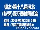 镇杰·第十八届河北(秋季)医疗器械博览会
