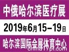 中俄哈尔滨国际医疗器械展览会