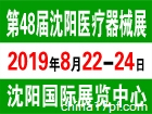2019第四十八届(秋季) 沈阳国际医疗器械设备展览会