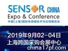 2019中国(上海)国际传感器技术与应用展览会