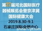 第27届河北(石家庄)国际医疗器械展览会(秋季) 暨京津冀国际健康产业大会