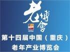 第十四届中国(重庆)老年产业博览会暨 2019美好生活嘉年华