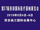 第三十七届西部国际医疗器械展览会