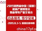 2019第四届 中国(深圳)微商产业博览会暨新零售产业交易会