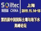 第四届中国国际土壤与地下水高峰论坛