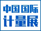2020中国上海国际计量测试技术与设备博览会