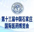 第十三届中国石家庄国际医药博览会