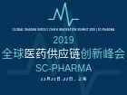 全球医药供应链创新峰会2019(SC-Pharma)