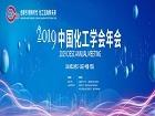 2019中国化工技术、科学仪器、实验室设备展览会