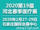 镇杰·第 19 届河北医疗器械博览会