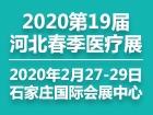 镇杰·第 19 届河北(春季)医疗器械博览会
