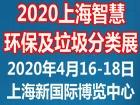 2020中国上海国际智慧环保及垃圾分类展览会