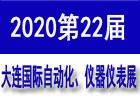 第二十二届(华展)大连国际自动化、仪器仪表展览会