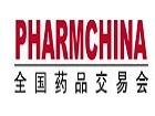 第83届全国(广州)药品交易会