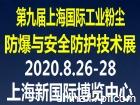 2020第九届上海国际工业粉尘防爆与安全防护技术展览会