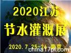 2020江苏灌溉展-南京国际节水灌溉与温室园艺博览会