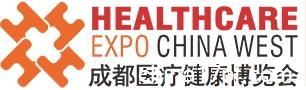第27届中国·成都医疗健康博览会