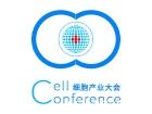 2021 第六届(上海)细胞与肿瘤精准医疗高峰论坛