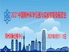 2021中国郑州科学仪器与实验室装备展览会