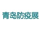 2021青岛防疫物资产业博览会
