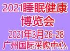 2021亚太国际睡眠健康科技展览会