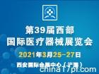 2021(西安)第39届西部国际医疗器械展览会