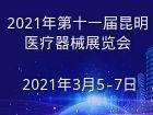 2021第十一届中西部(昆明)医疗器械展览会