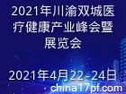 2021川渝双展(成都)医疗健康产业峰会及展览会