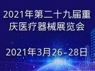2021第二十九届中西部(重庆)医疗器械展览会
