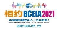 BCEIA 2021第十九届北京分析测试学术报告会暨展览会