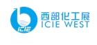 2021第四届中国西部国际化工展览会