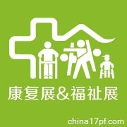广州国际康复设备展览会