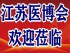 2021年第23届中国国际医疗器械(江苏)展览会