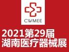 2021第29届湖南医疗器械展览会