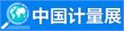 2021第三届中国(上海)国际计量测试技术与设备博览会