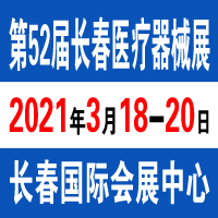 2021第五十二届  中国(长春)国际医疗器械卫生产业博览会