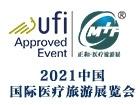 中国国际医疗旅游展览会