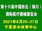 2021第十六届西北(银川)国际医疗器械展览会