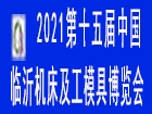 2021第十五届中国东部工业装备博览会