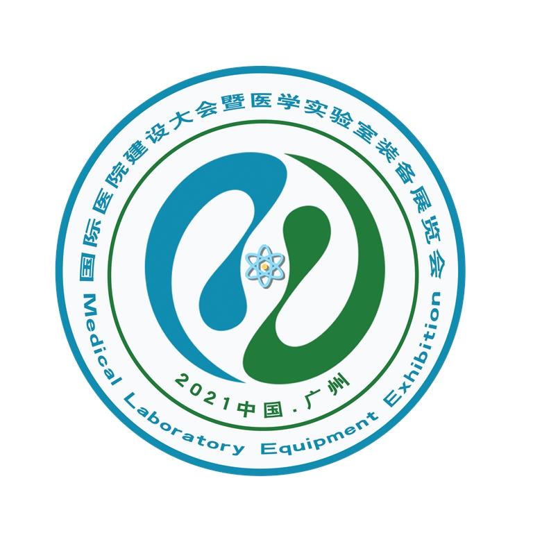 2021 第二届中国(广东)国际医院建设大会暨医学实验室装备展览会