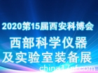 2020第15届先科博会-西部科学仪器及实验室装备展(延期)