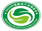 2021中国康养产业博览会(康博会)