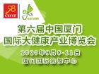 第六届中国厦门国际大健康产业博览会