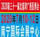 2020年第三十一届北部湾广西医疗器械展览会