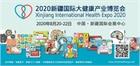 2020新疆国际大健康产业博览会