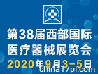 第三十八届西部国际医疗器械展览会