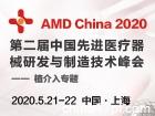 AMD China 2020 第二届中国先进医疗器械研发与制造技术峰会