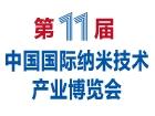 第十一届中国国际纳米技术产业博览会